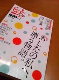 文芸誌「紡」創刊号が面白い。
