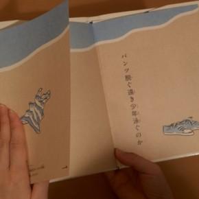 めくる俳句の絵本「いろんな人の俳句 うしろすがた」